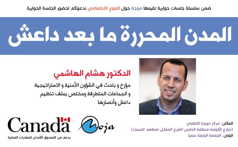محاضرة-هشام-الهاشمي